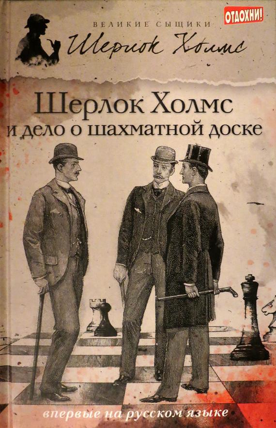 Дэвид Уилсон Шерлок Холмс и дело о шахматной доске (сборник)