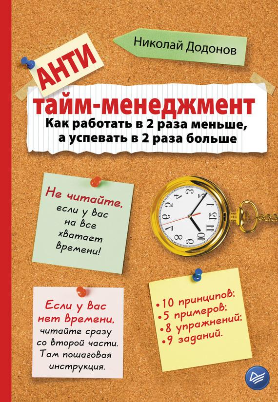 Николай Додонов Антитайм-менеджмент 200 здоровых навыков которые помогут вам правильно питаться и хорошо себя чувствовать
