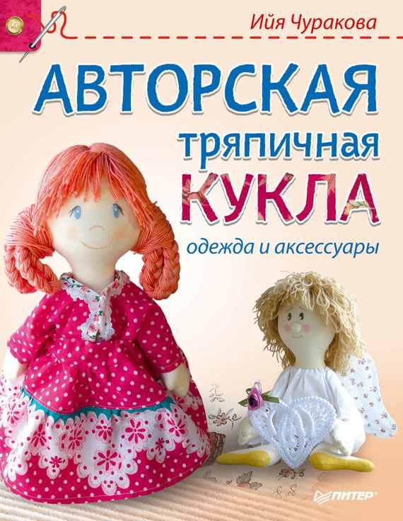 Ийя Чуракова Авторская тряпичная кукла, одежда и аксессуары