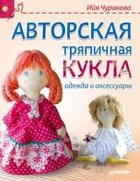 Чуракова, Ийя  - Авторская тряпичная кукла, одежда и аксессуары