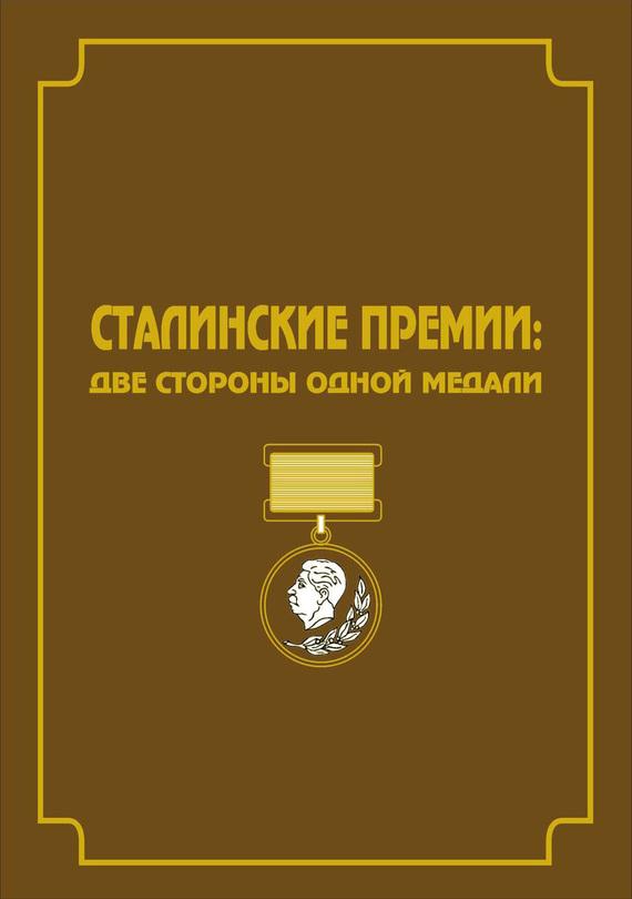 Отсутствует Сталинские премии. Две стороны одной медали отсутствует польша – беларусь 1921–1953 сборник документов и материалов