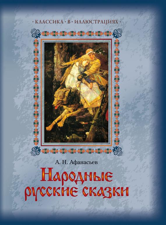 Отсутствует Народные русские сказки отсутствует старинные русские водевили