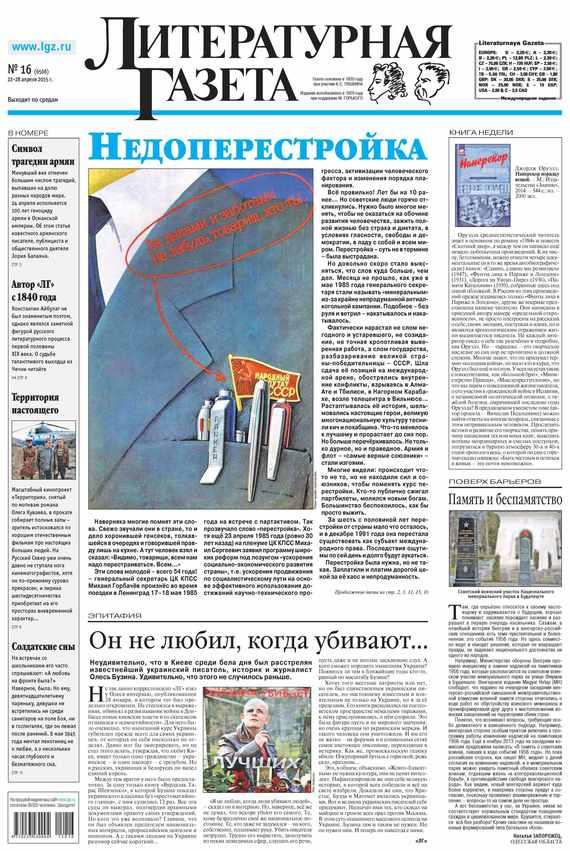 Литературная газета №16 (6506) 2015