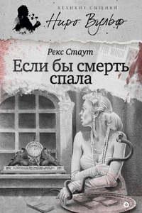 Стаут, Рекс  - Если бы смерть спала (сборник)