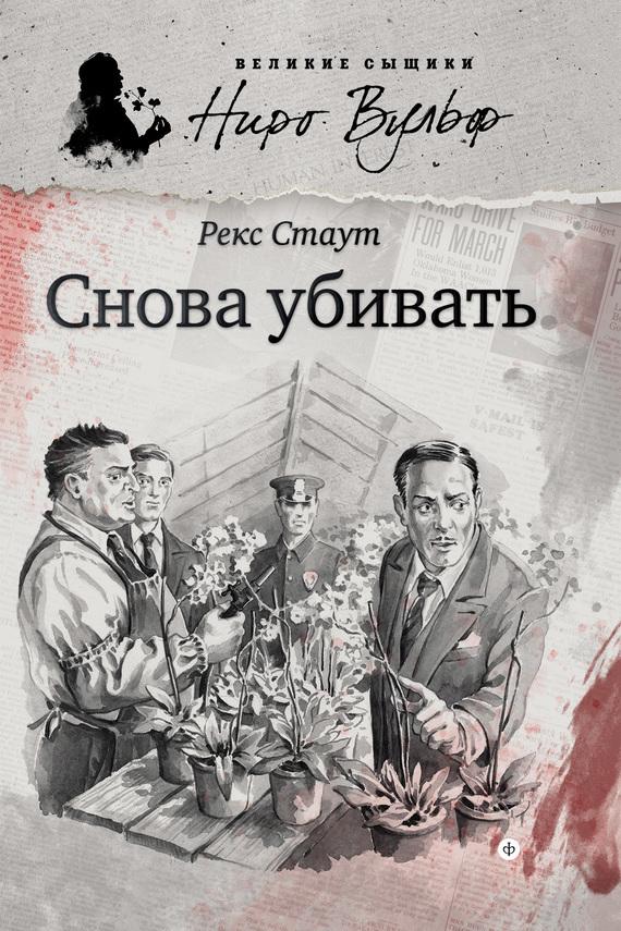 Обложка книги Снова убивать, автор Стаут, Рекс
