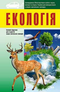 авторов, Коллектив  - Екологія: підручник для студентів вищих навчальних закладів