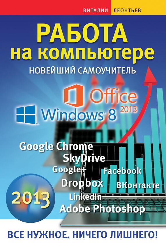 Работа на компьютере. Новейший самоучитель 2013