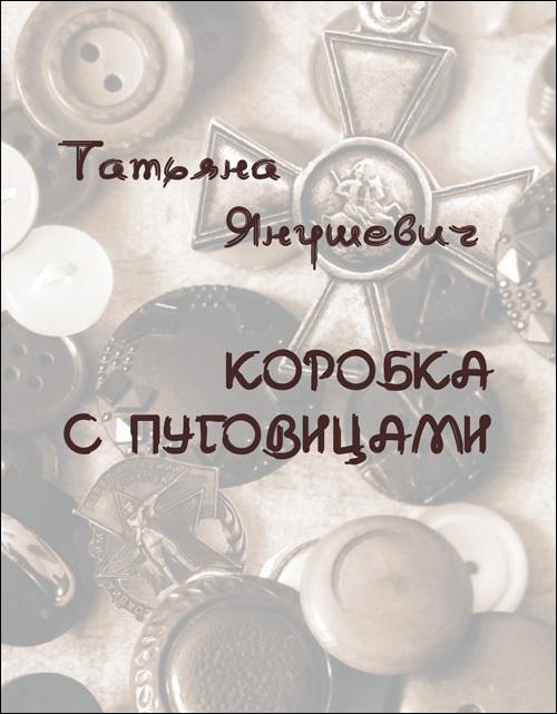Татьяна Янушевич Коробка с пуговицами. Рассказы