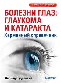 Рудницкий, Л. В.  - Болезни глаз: глаукома и катаракта. Карманный справочник