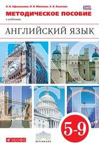- Методическое пособие к учебникам О. В. Афанасьевой, И. В. Михеевой «Английский язык». 5–9 класс