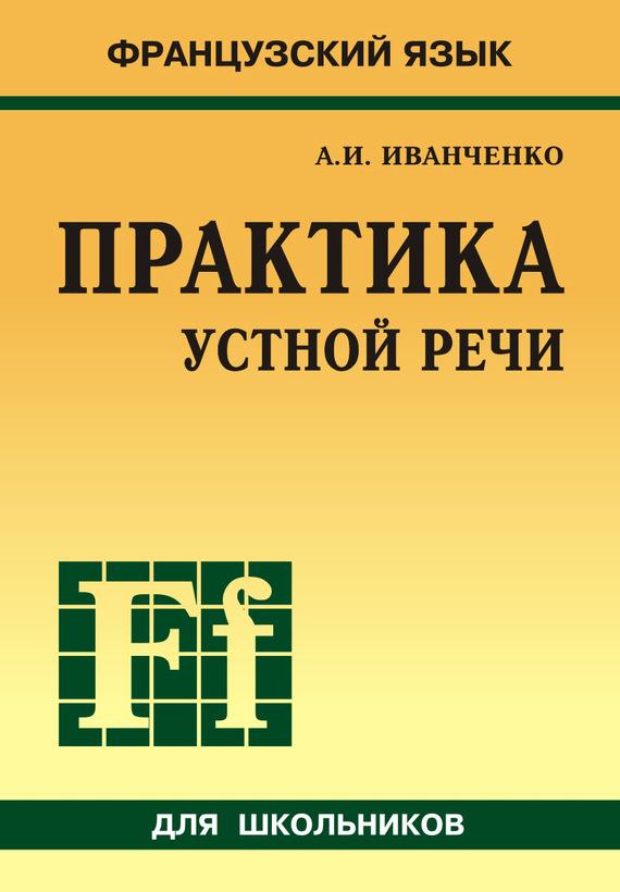 Анна Иванченко бесплатно