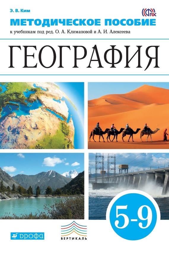 климановой географии решебник по под редакцией