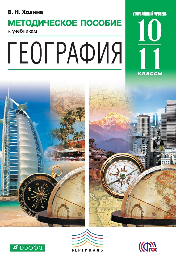 В. Н. Холина Методическое пособие к учебникам В. Н. Холиной «География. Углубленный уровень». 10–11 классы