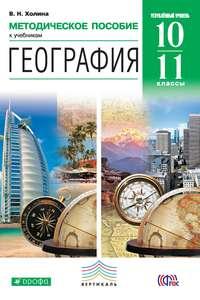 Холина, В. Н.  - Методическое пособие к учебникам В. Н. Холиной «География. Углубленный уровень». 10–11 классы