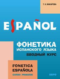 Макарова, Т. Н.  - Фонетика испанского языка. Вводный курс (+MP3)