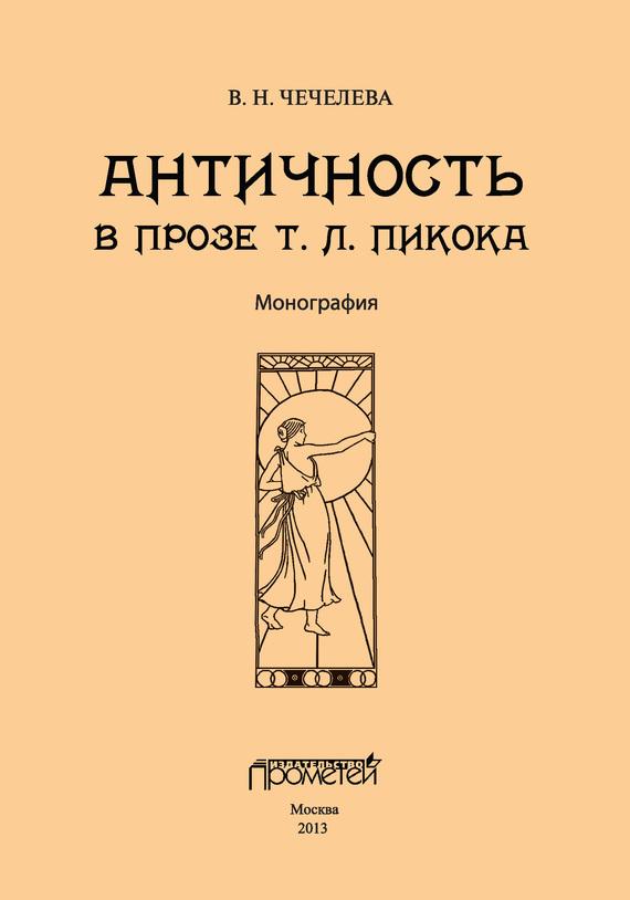 Скачать Античность в прозе Т. Л. Пикока быстро