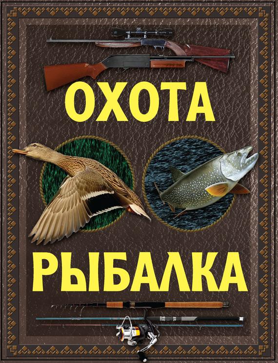Леонид Сериков Охота. Рыбалка