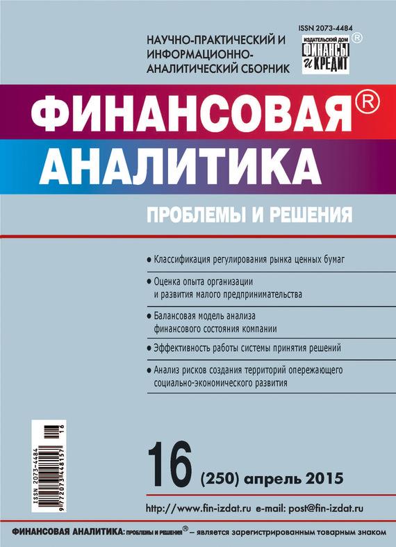 Финансовая аналитика: проблемы и решения № 36 (222) 2014