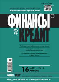 Отсутствует - Финансы и Кредит № 16 (640) 2015
