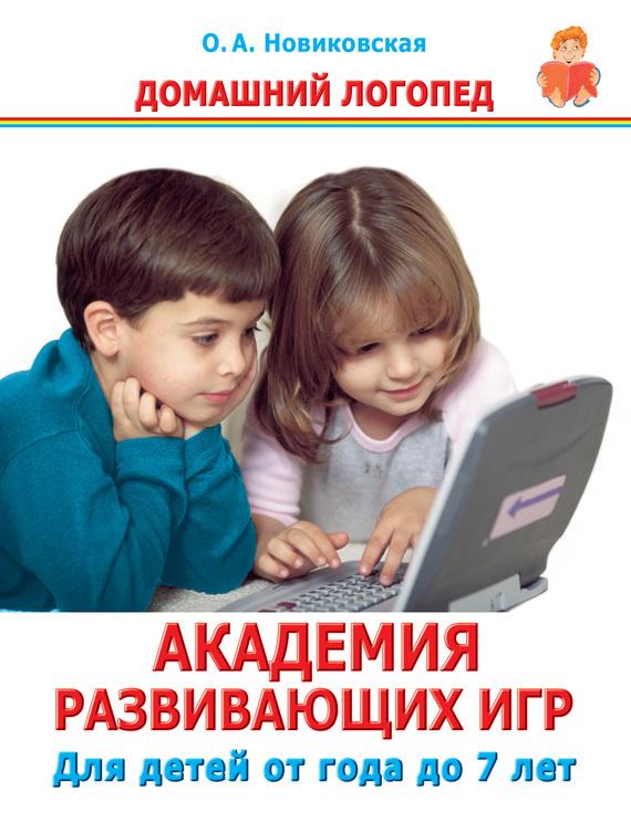 О. А. Новиковская Академия развивающих игр. Для детей от года до 7 лет