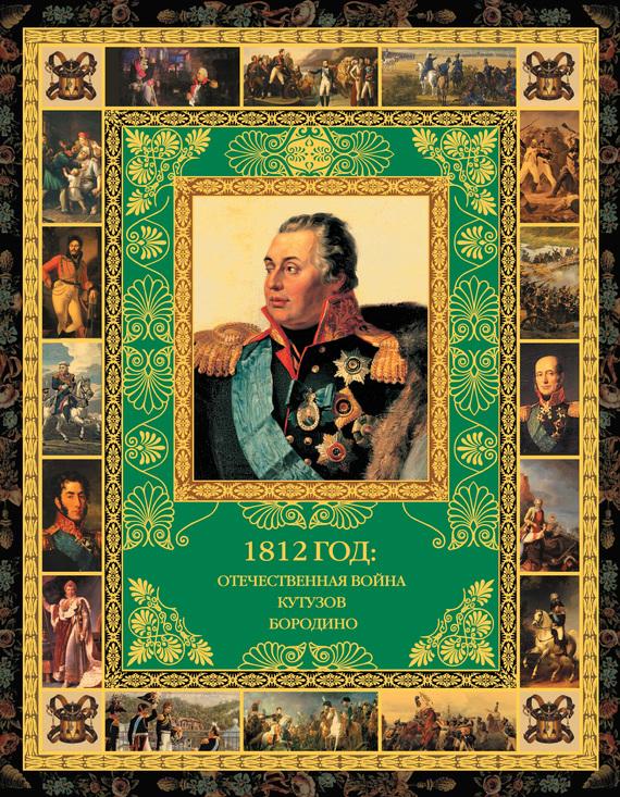 1812 год: Отечественная война. Кутузов. Бородино изменяется спокойно и размеренно