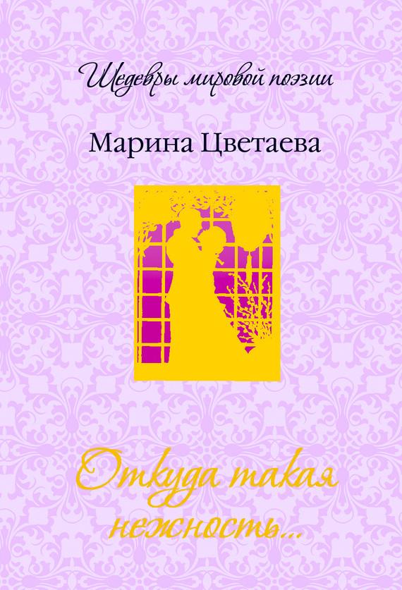 Марина Цветаева Откуда такая нежность… марина цветаева стихотворения поэмы 1998год