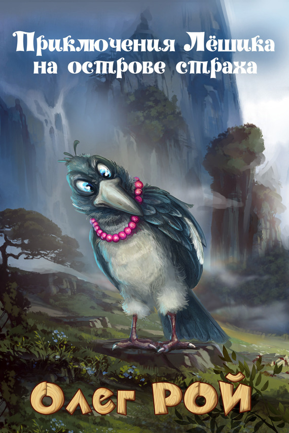 Электронная книга Приключения Лёшика на острове Страха