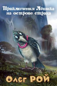 Рой, Олег  - Приключения Лёшика на острове Страха