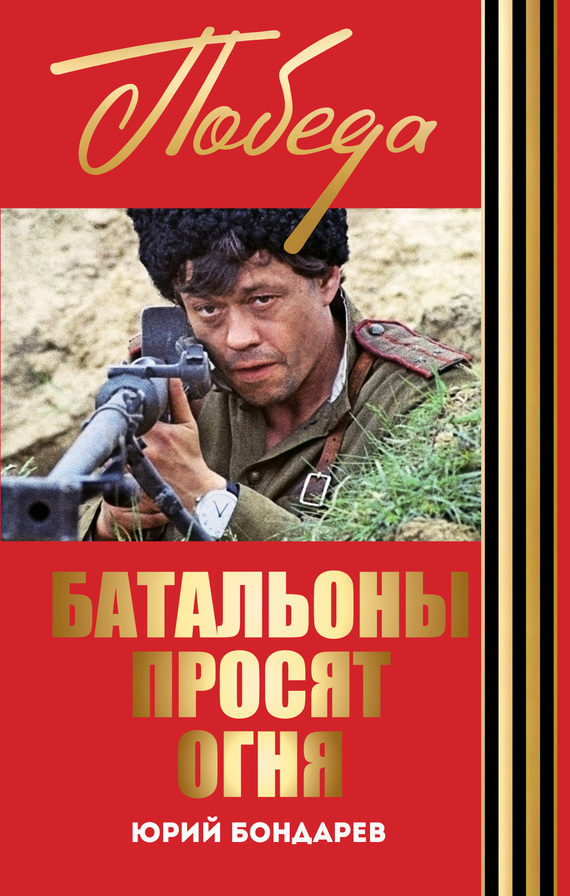 Юрий Бондарев - Батальоны просят огня. Горячий снег (сборник)