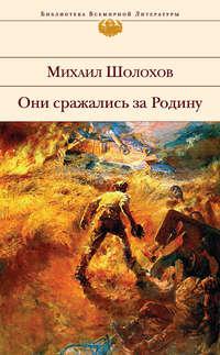 Шолохов, Михаил  - Они сражались за Родину (сборник)