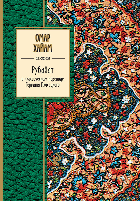 напряженная интрига в книге Омар Хайям
