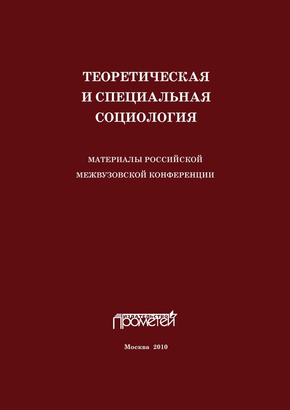 Теоретическая и специальная социология. Материалы российской межвузовской конференции