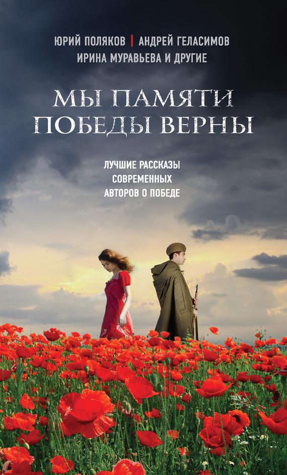 Андрей Геласимов. Мы памяти победы верны (сборник)