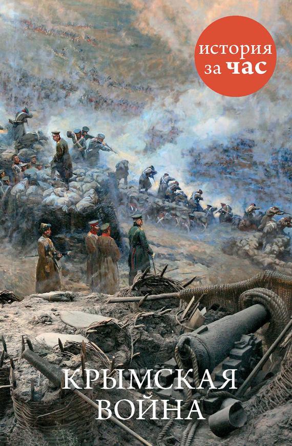 Отсутствует Крымская война диляра тасбулатова у кого в россии больше
