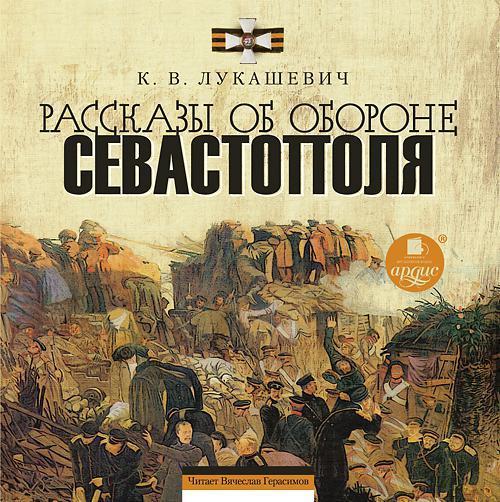 Рассказы об обороне Севастополя ( Клавдия Владимировна Лукашевич  )