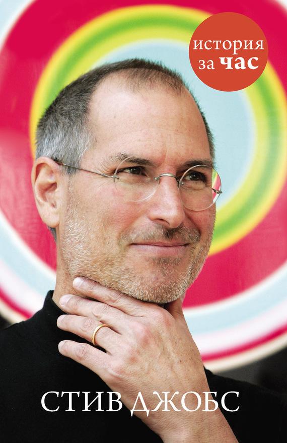 Отсутствует Стив Джобс к д секачева стив джобс тот кто думал иначе