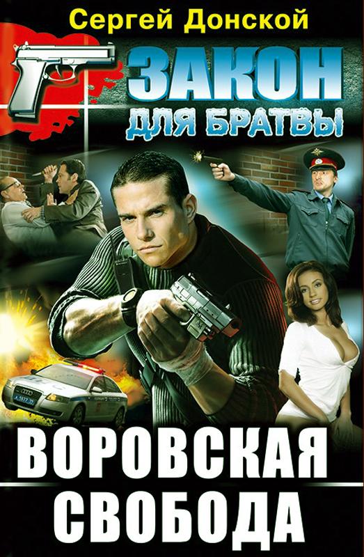Сергей Донской бесплатно