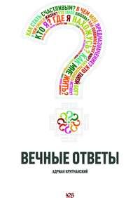 Крупчанский, Адриан  - Вечные ответы
