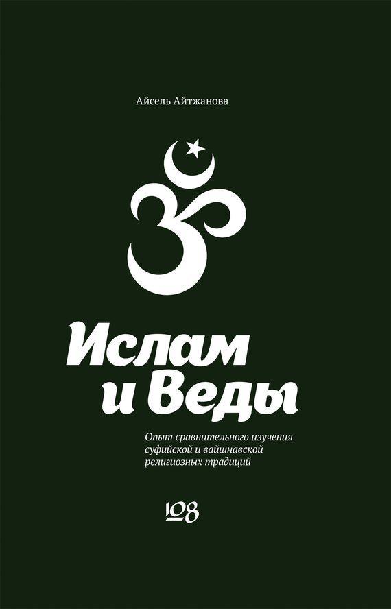 интригующее повествование в книге А. К. Айтжанова