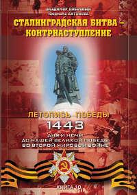 Побочный, Владимир  - Сталинградская битва – контрнаступление