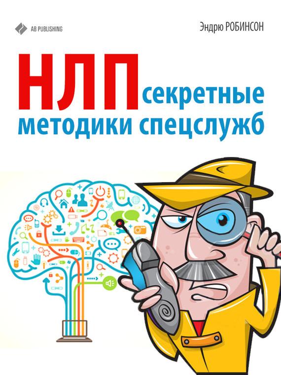 Эндрю Робинсон НЛП. Секретные методики спецслужб