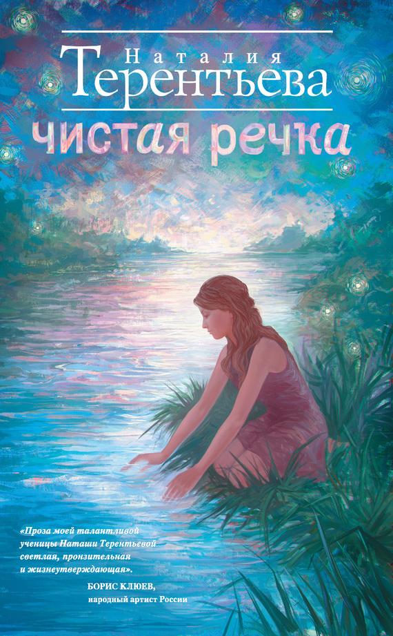Наталия Терентьева Чистая речка ромов анатолий сергеевич совсем другая тень