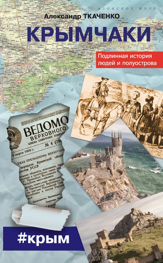 Александр Ткаченко Крымчаки. Подлинная история людей и полуострова