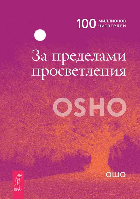 Бхагаван Шри Раджниш (Ошо) За пределами просветления ISBN: 978-5-9573-0390-9 бхагаван шри раджниш ошо интуиция знание за пределами логики