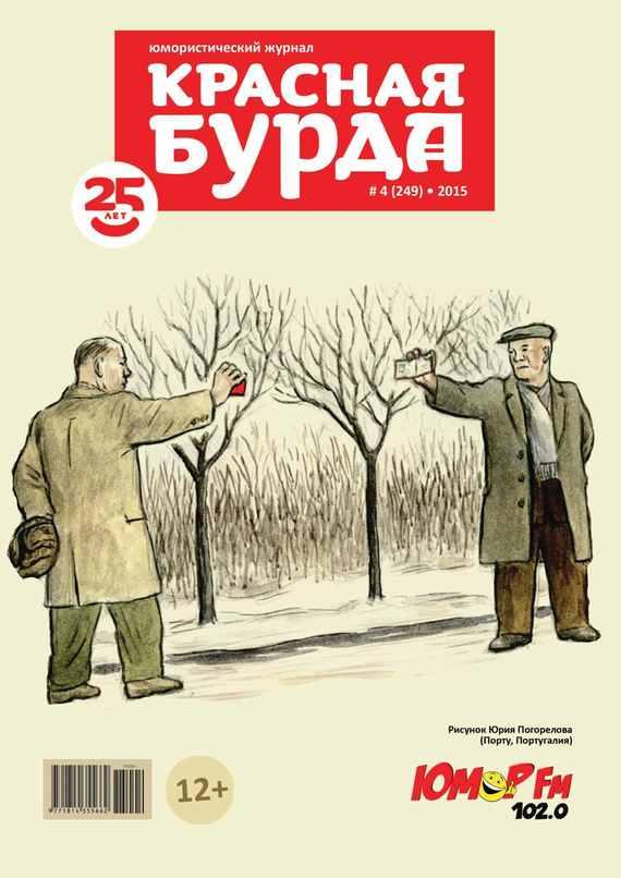 Отсутствует Красная бурда. Юмористический журнал №04 (249) 2015 отсутствует красная бурда юмористический журнал 03 248 2015