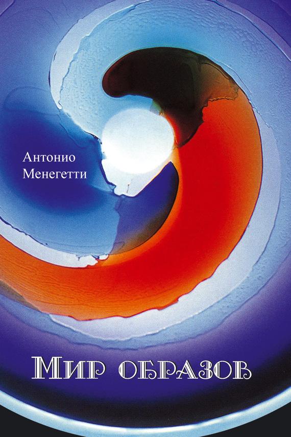Антонио Менегетти - Мир образов