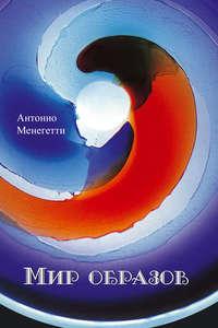 Менегетти, Антонио  - Мир образов