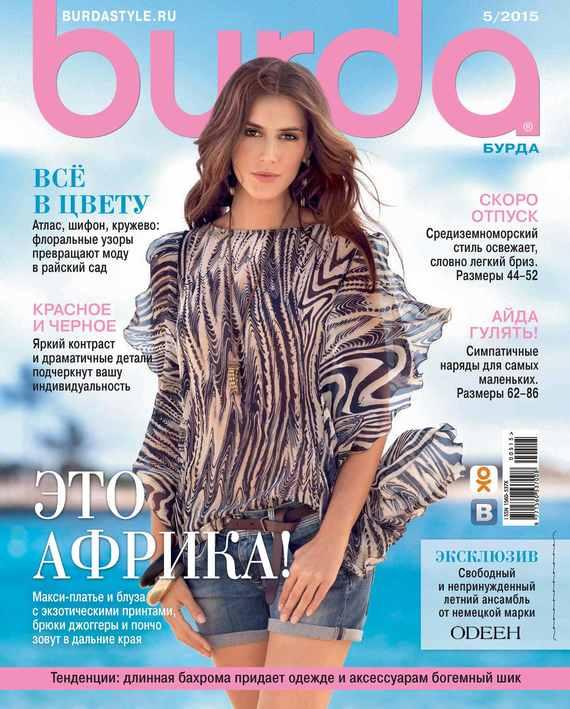 ИД «Бурда» Burda №05/2015 журнал burda купить в санкт петербурге