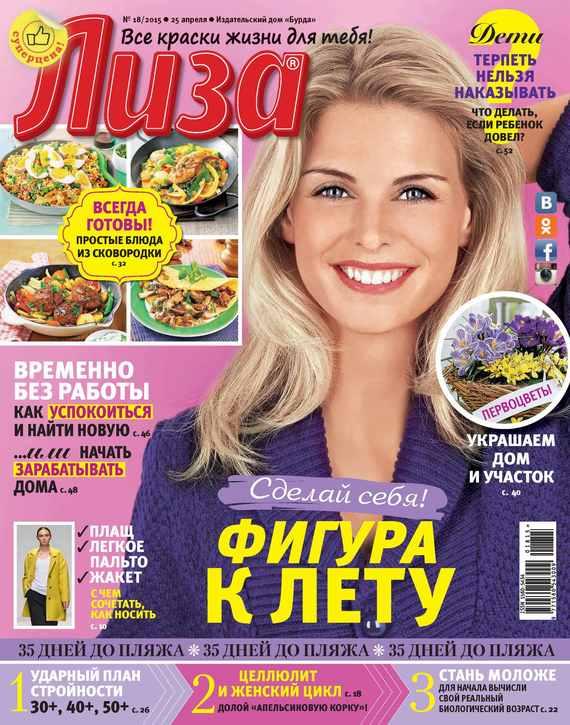 Журнал «Лиза» №18/2015