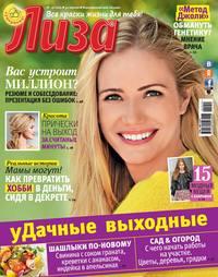 «Бурда», ИД  - Журнал «Лиза» №19/2015